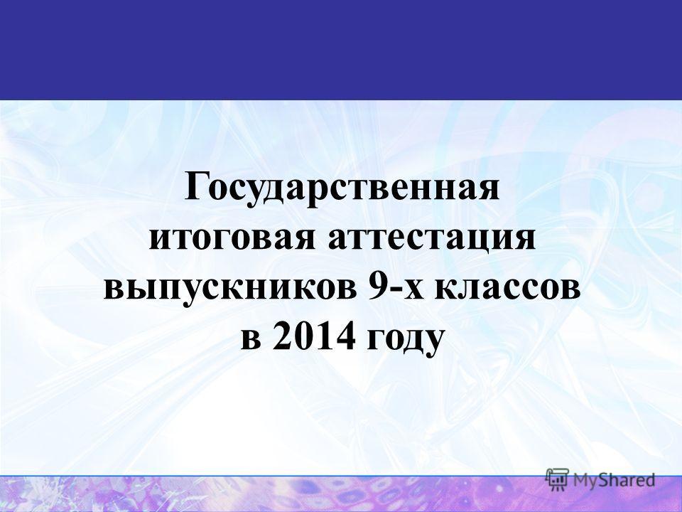 Государственная итоговая аттестация выпускников 9-х классов в 2014 году