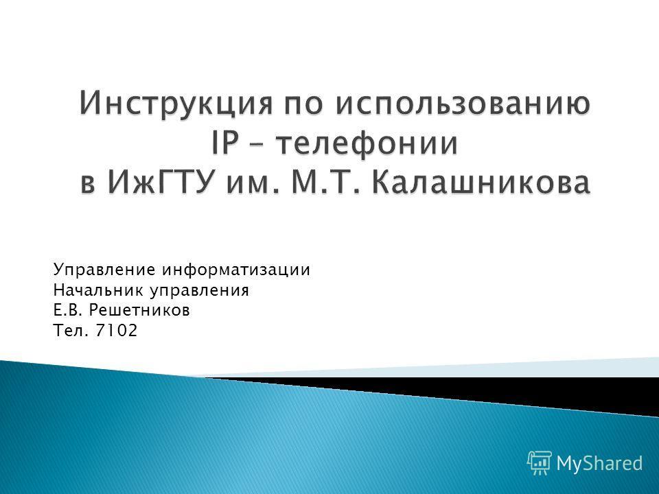 Управление информатизации Начальник управления Е.В. Решетников Тел. 7102