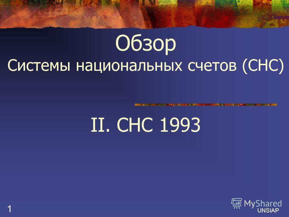 UNSIAP 1 Обзор Системы национальных счетов (СНС) II. СНС 1993