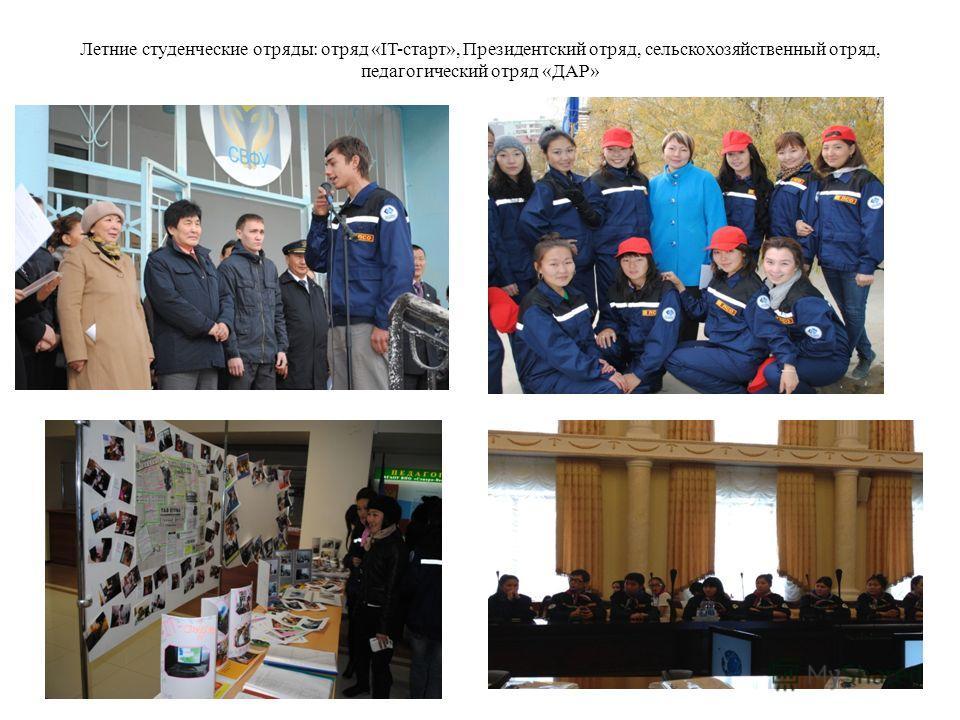 Летние студенческие отряды: отряд «IT-старт», Президентский отряд, сельскохозяйственный отряд, педагогический отряд «ДАР»