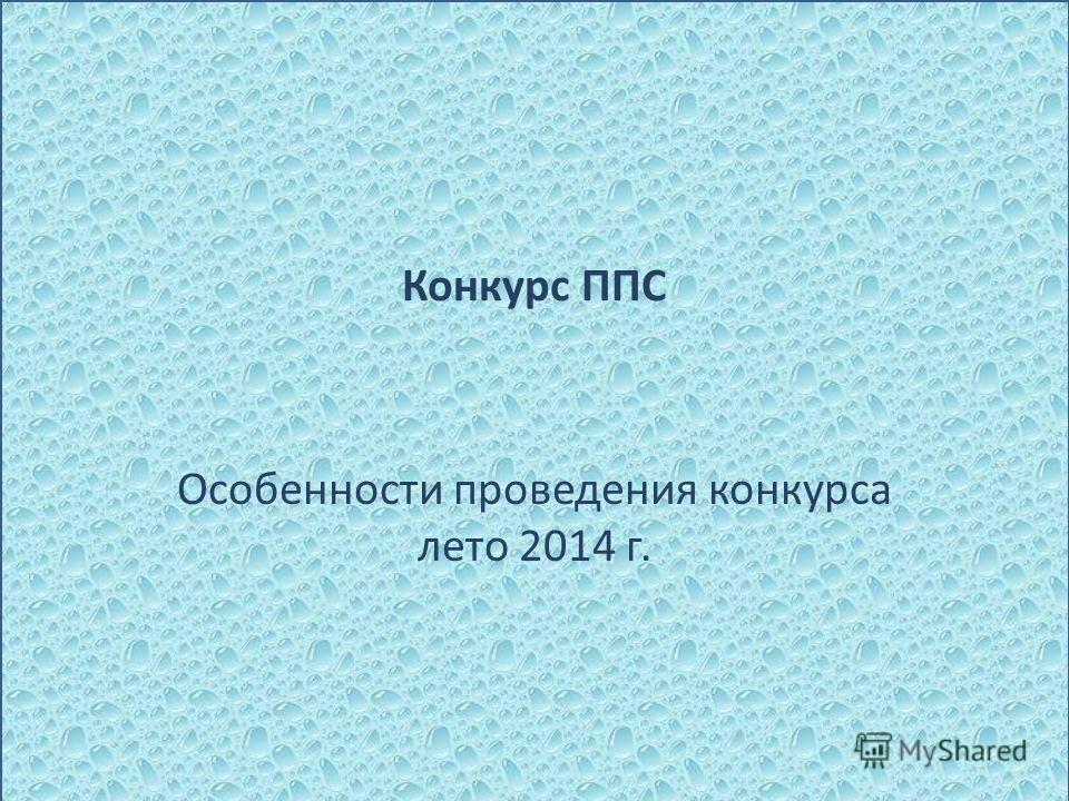Конкурс ППС Особенности проведения конкурса лето 2014 г.