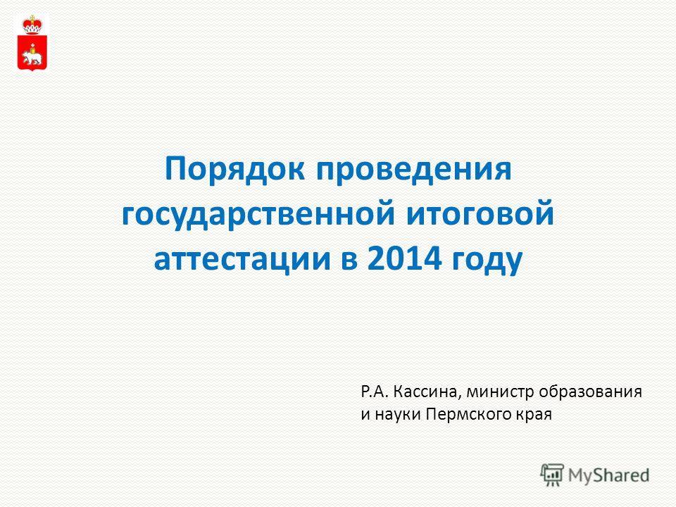Порядок проведения государственной итоговой аттестации в 2014 году Р.А. Кассина, министр образования и науки Пермского края
