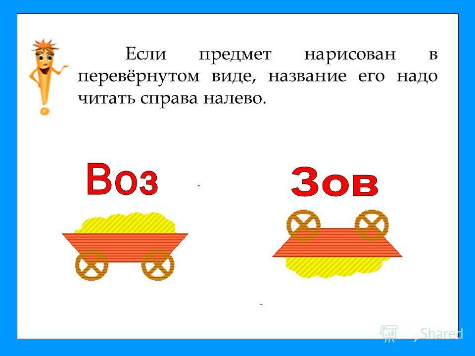 Если предмет нарисован в перевёрнутом виде, название его надо читать справа налево.