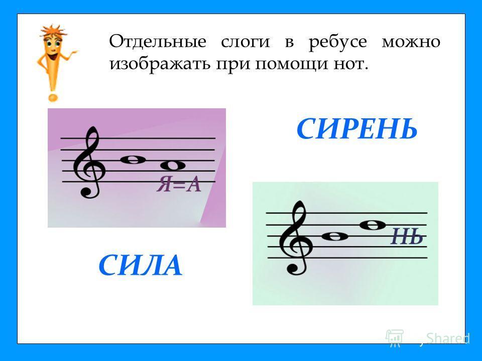 Отдельные слоги в ребусе можно изображать при помощи нот. СИЛА СИРЕНЬ