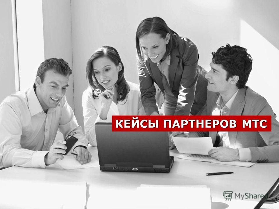 КЕЙСЫ ПАРТНЕРОВ МТС