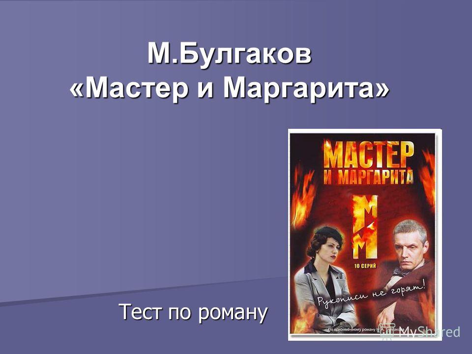 М.Булгаков «Мастер и Маргарита» Тест по роману