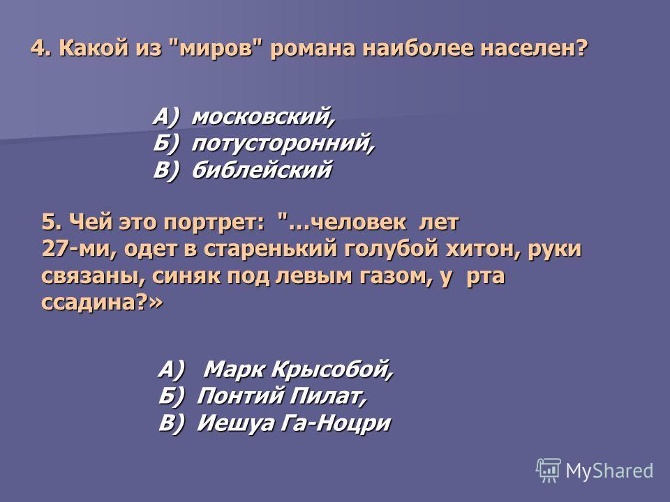 4. Какой из