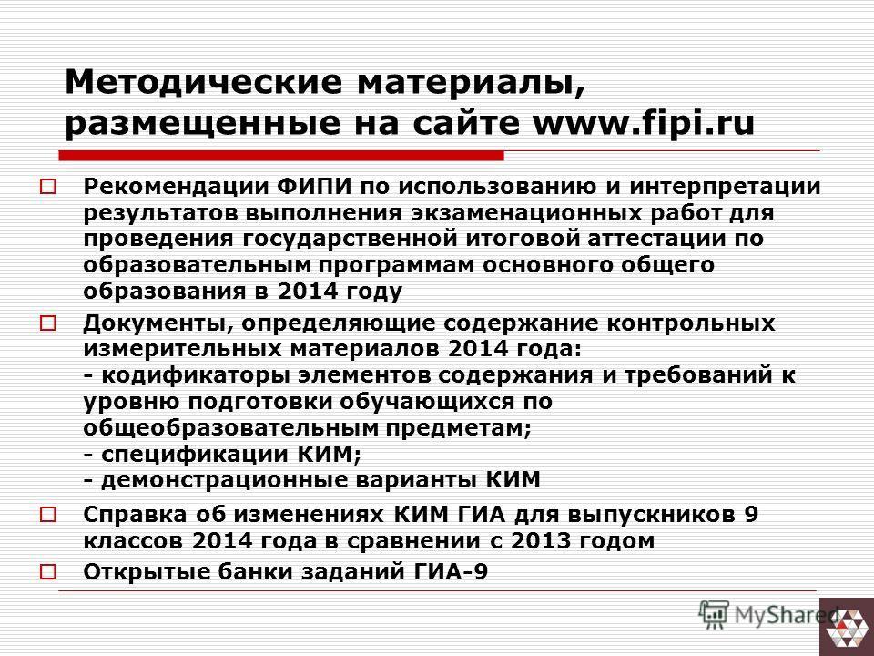 Методические материалы, размещенные на сайте www.fipi.ru Рекомендации ФИПИ по использованию и интерпретации результатов выполнения экзаменационных работ для проведения государственной итоговой аттестации по образовательным программам основного общего