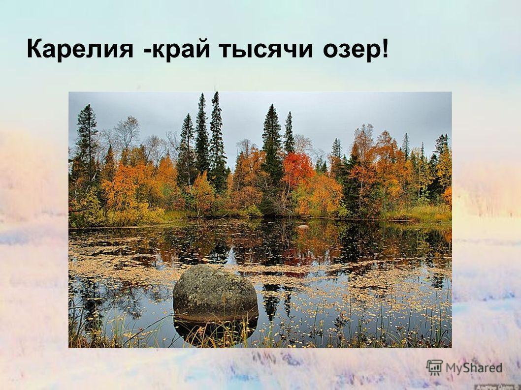 Карелия -край тысячи озер!