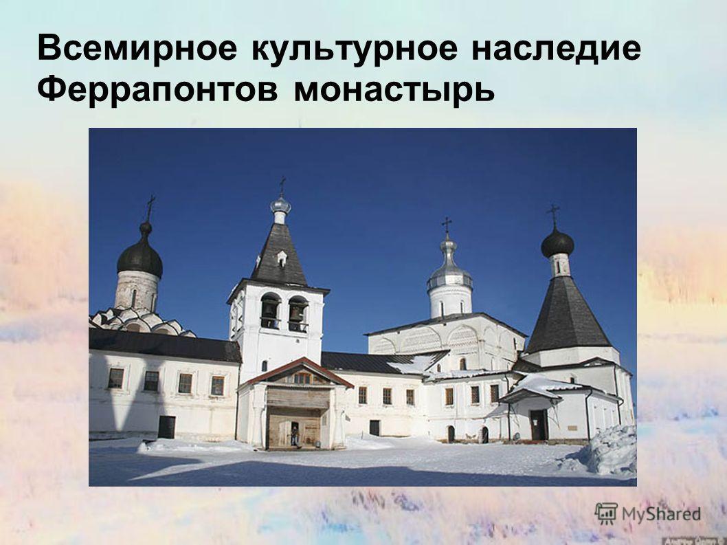 Всемирное культурное наследие Феррапонтов монастырь