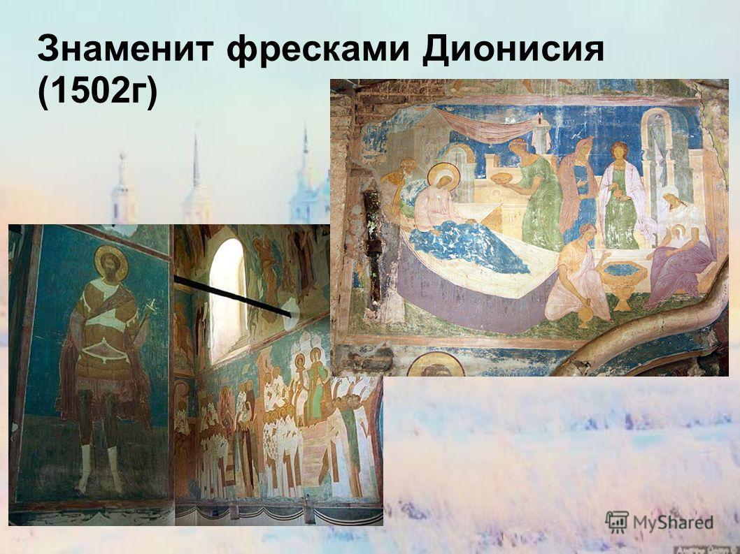 Знаменит фресками Дионисия (1502г)