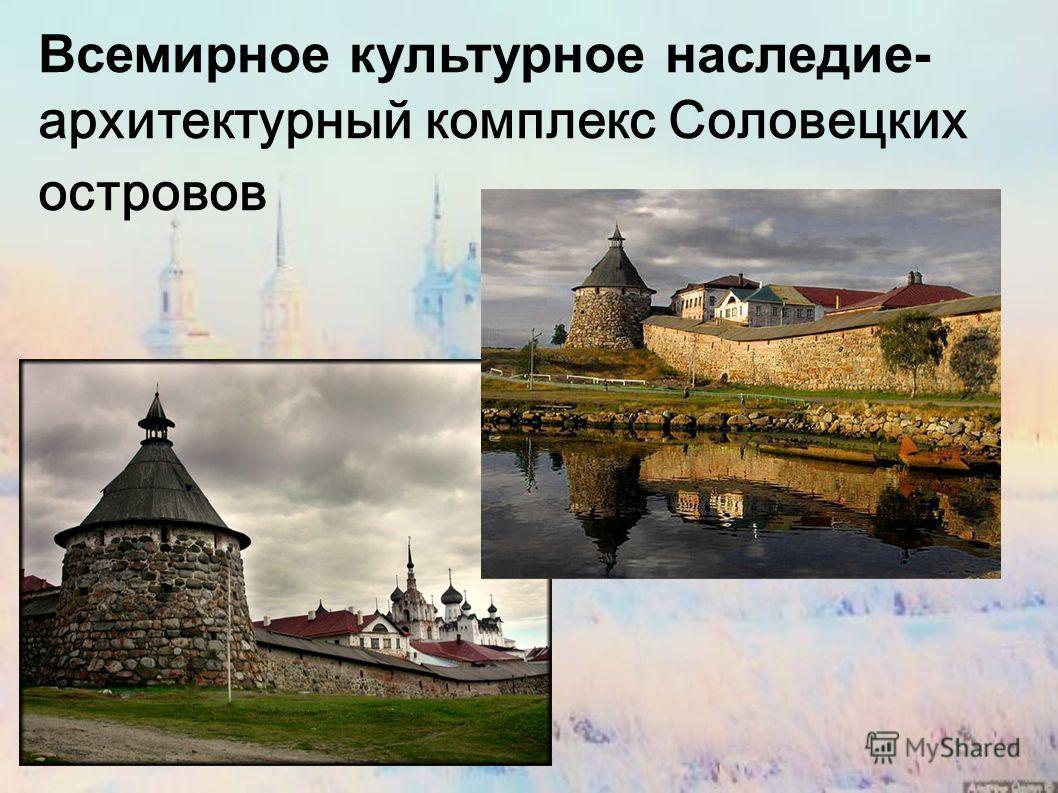 Всемирное культурное наследие- архитектурный комплекс Соловецких островов