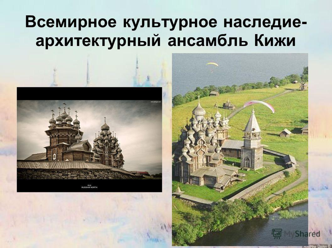 Всемирное культурное наследие- архитектурный ансамбль Кижи