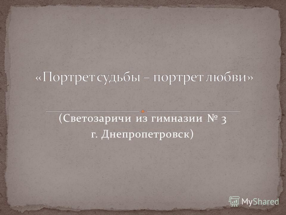 (Светозаричи из гимназии 3 г. Днепропетровск)