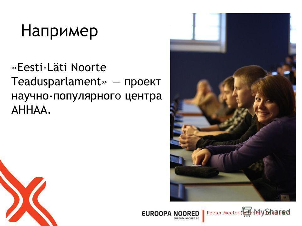 Например «Eesti-Läti Noorte Teadusparlament» проект научно-популярного центра AHHAA. Peeter Meeter (in footer) 12.03.2007