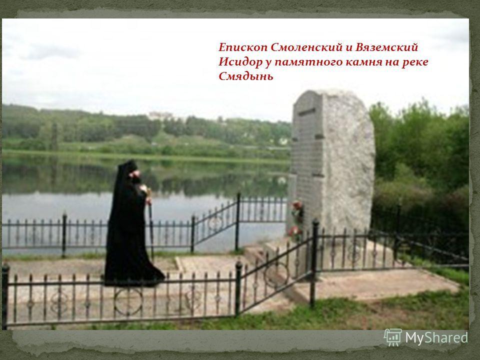 Епископ Смоленский и Вяземский Исидор у памятного камня на реке Смядынь