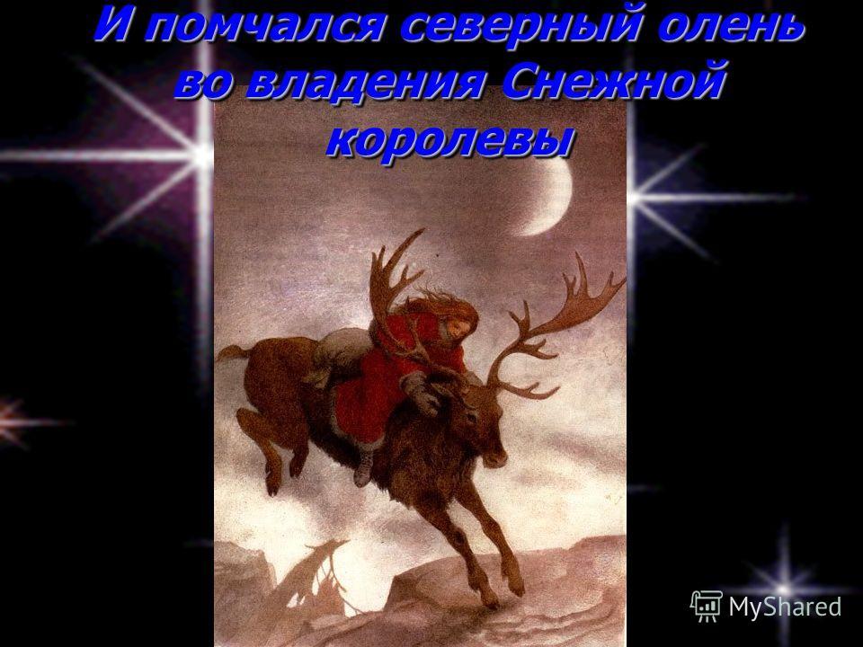 И помчался северный олень во владения Снежной королевы