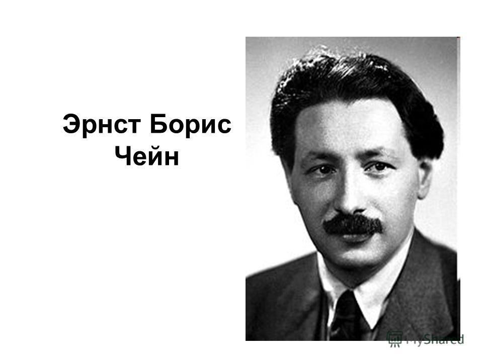 Эрнст Борис Чейн