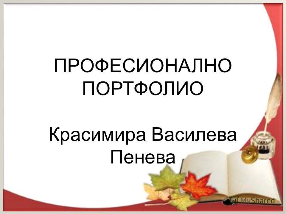 ПРОФЕСИОНАЛНО ПОРТФОЛИО Красимира Василева Пенева