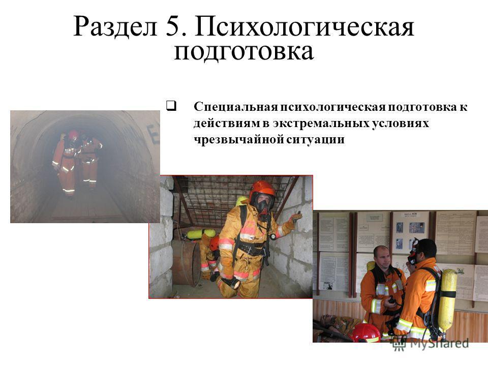 Специальная психологическая подготовка к действиям в экстремальных условиях чрезвычайной ситуации Раздел 5. Психологическая подготовка