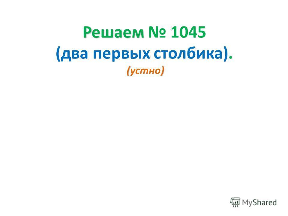 Решаем () Решаем 1046. (устно)