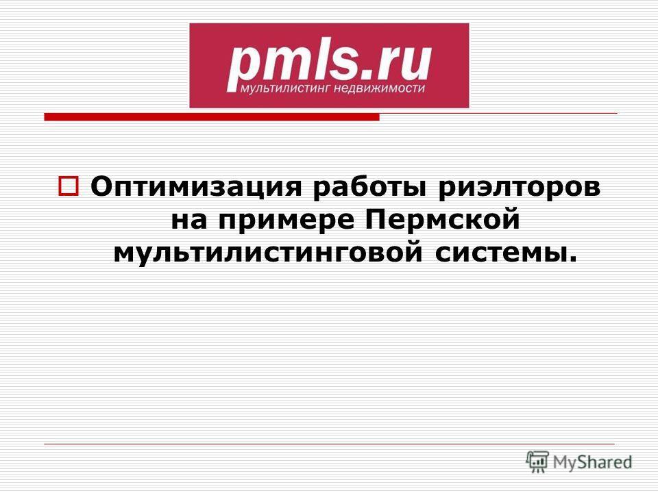 Оптимизация работы риэлторов на примере Пермской мультилистинговой системы.