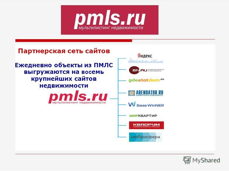 Партнерская сеть сайтов Ежедневно объекты из ПМЛС выгружаются на вос емь крупнейших сайтов недвижимости