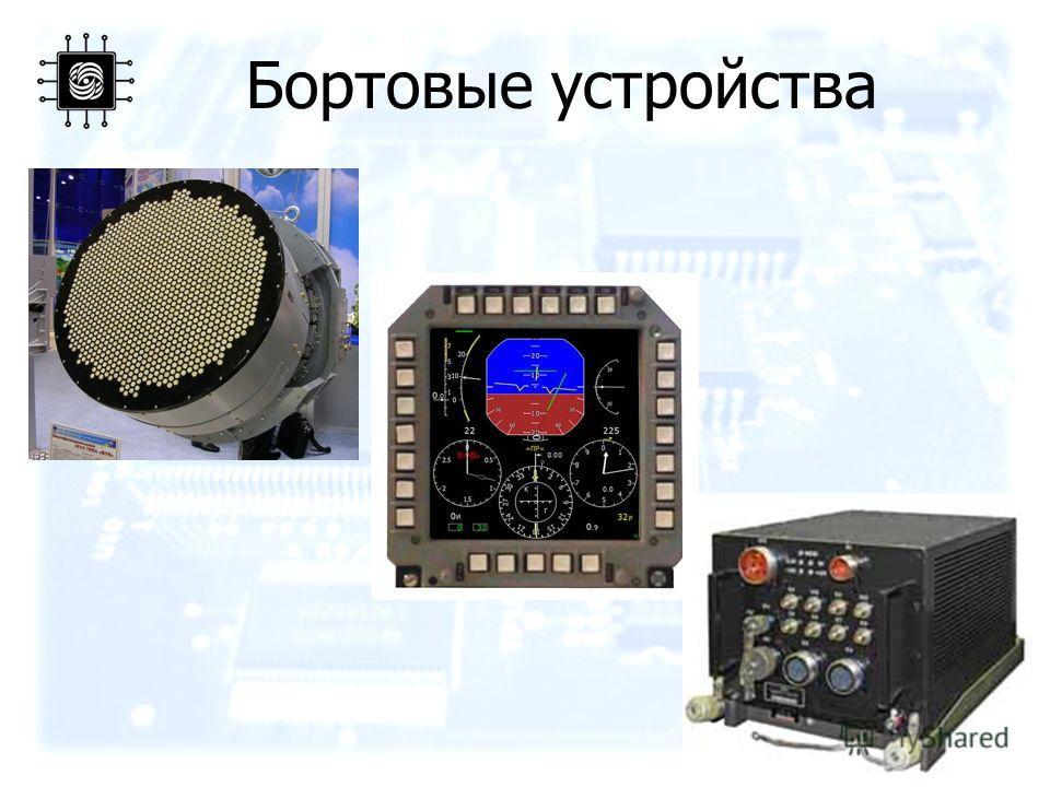 Бортовые устройства 9