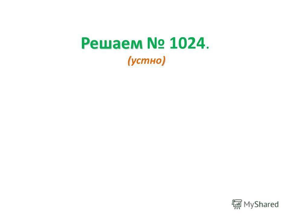Решаем 1023 а а+1
