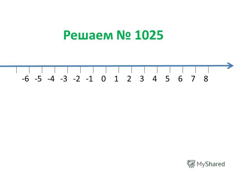 Решаем () Решаем 1024. (устно)