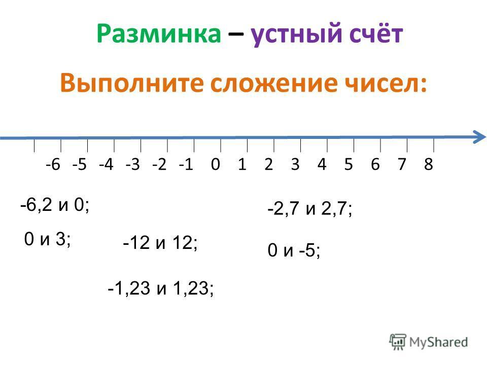 Решаем () Решаем 1029. (самостоятельно) Решение: 50 + 1 + 50 = 101 (чисел) Ответ: 101 число.