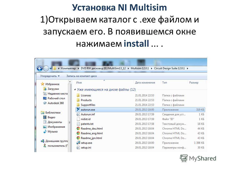 Установка NI Multisim 1)Открываем каталог с.exe файлом и запускаем его. В появившемся окне нажимаем install....