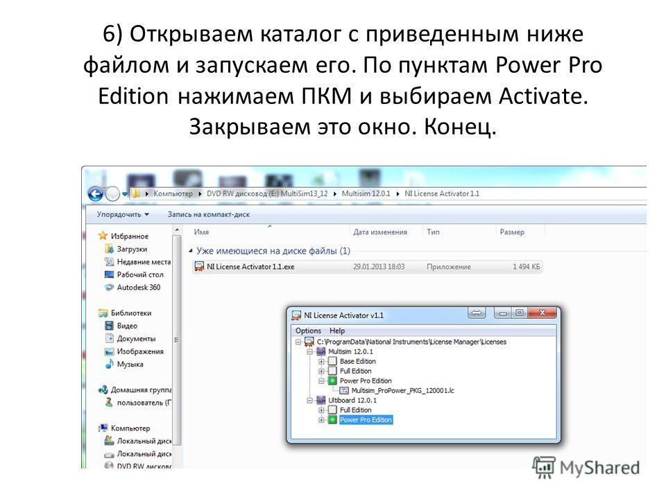 6) Открываем каталог с приведенным ниже файлом и запускаем его. По пунктам Power Pro Edition нажимаем ПКМ и выбираем Activate. Закрываем это окно. Конец.
