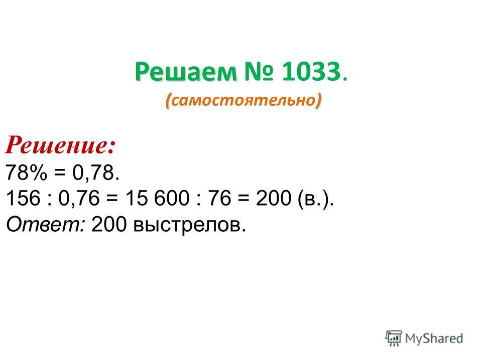 Найдите с помощью координатной прямой значение выражения -6-5-4-3-2012345678 а) (-3 + 2) + (-6); б) -3 + (-2 + 6); в) (-5,5 + 2,5) + 6.