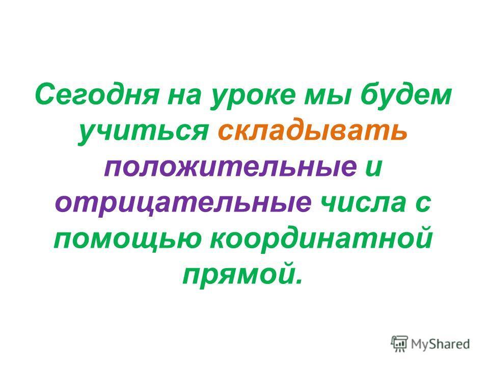 Разминка – устный счёт Что это за слово я написал: ВИЗРИНА 100 ЛПРО100Р