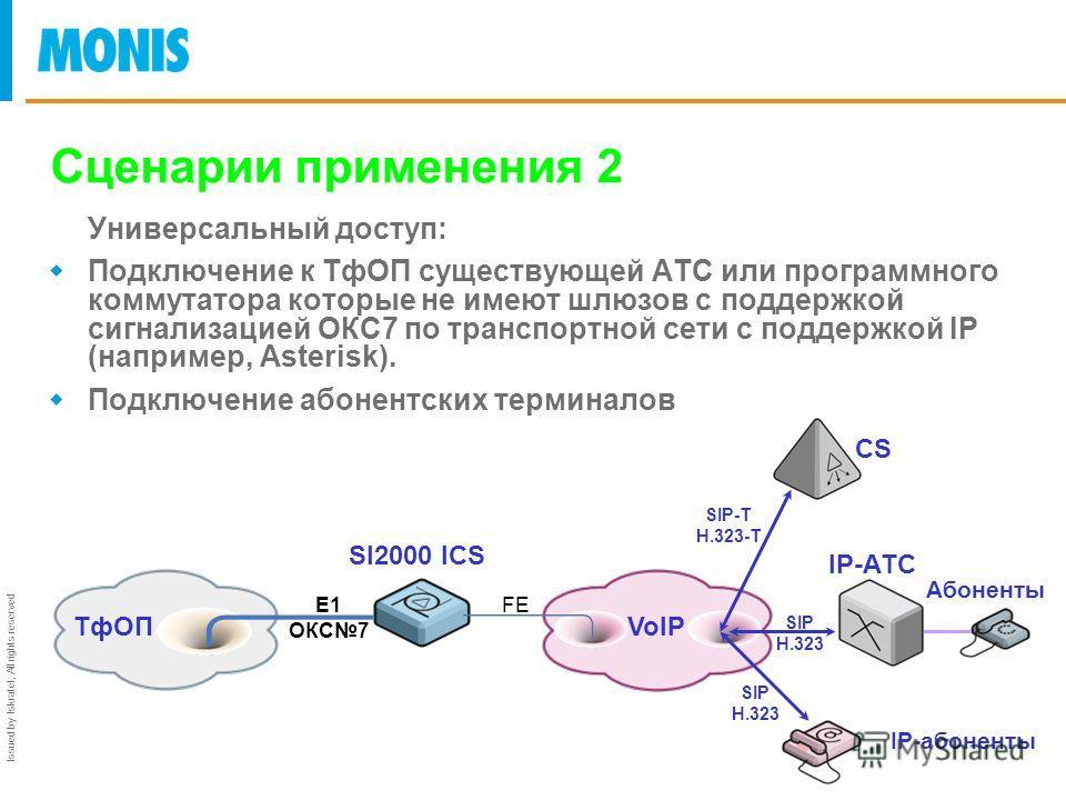 Issued by Iskratel; All rights reserved Сценарии применения 2 Универсальный доступ: Подключение к ТфОП существующей АТС или программного коммутатора которые не имеют шлюзов с поддержкой сигнализацией ОКС7 по транспортной сети с поддержкой IP (наприме