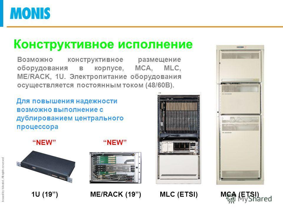 Issued by Iskratel; All rights reserved Конструктивное исполнение Возможно конструктивное размещение оборудования в корпусе, MCA, MLC, МЕ/RACK, 1U. Электропитание оборудования осуществляется постоянным током (48/60В). 1U (19)МЕ/RACK (19)MCА (ETSI)MLC