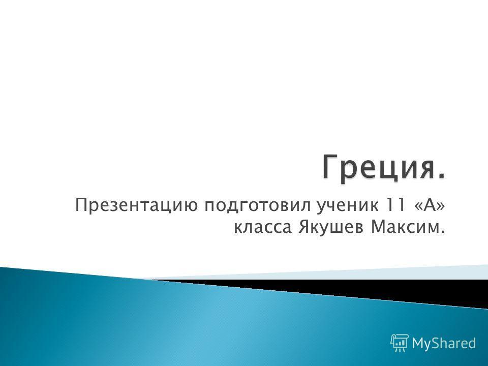 Презентацию подготовил ученик 11 «А» класса Якушев Максим.