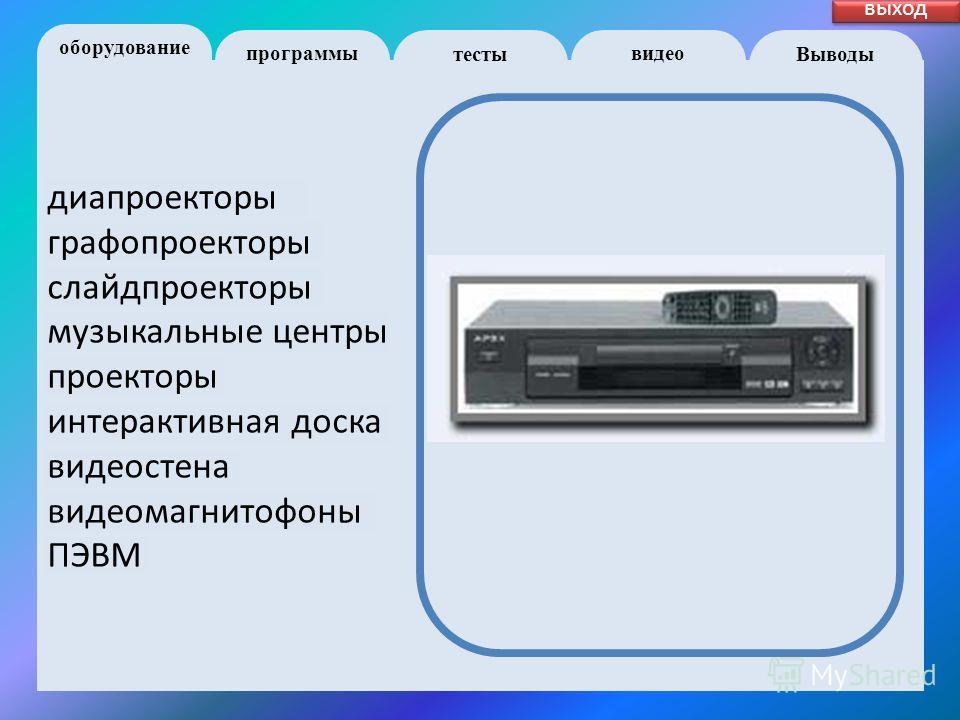 диапроекторы графопроекторы слайдпроекторы музыкальные центры проекторы интерактивная доска видеостена видеомагнитофоны ПЭВМ оборудование программы Выводы тесты видео выход