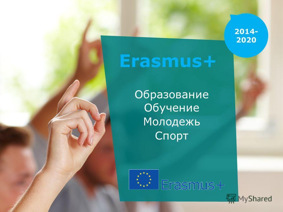Erasmus+ Образование Обучение Молодежь Спорт