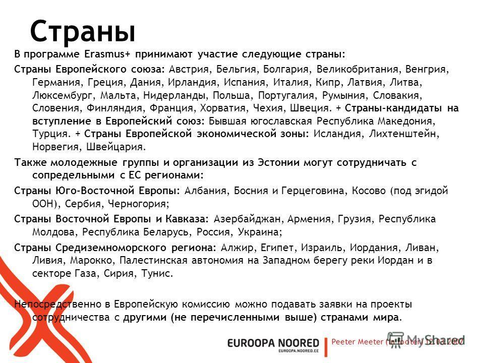 Страны В программе Erasmus+ принимают участие следующие страны: Страны Европейского союза: Австрия, Бельгия, Болгария, Великобритания, Венгрия, Германия, Греция, Дания, Ирландия, Испания, Италия, Кипр, Латвия, Литва, Люксембург, Мальта, Нидерланды, П
