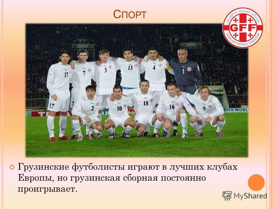 С ПОРТ Грузинские футболисты играют в лучших клубах Европы, но грузинская сборная постоянно проигрывает.