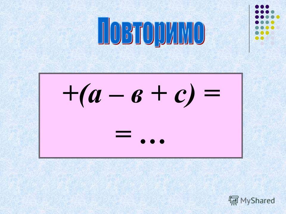 +(а – в + с) = = …