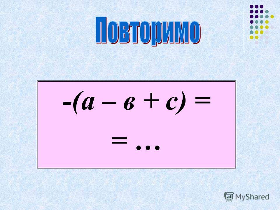 -(а – в + с) = = …