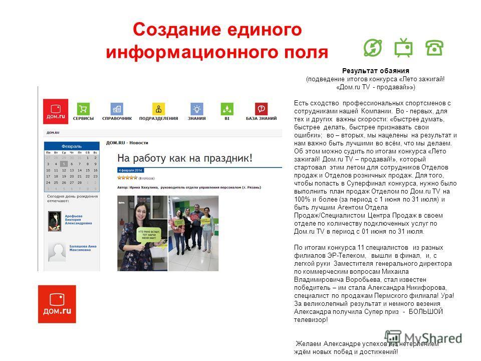 Создание единого информационного поля Результат обаяния (подведение итогов конкурса «Лето зажигай! «Дом.ru TV - продавай»») Есть сходство профессиональных спортсменов с сотрудниками нашей Компании. Во - первых, для тех и других важны скорости: «быстр