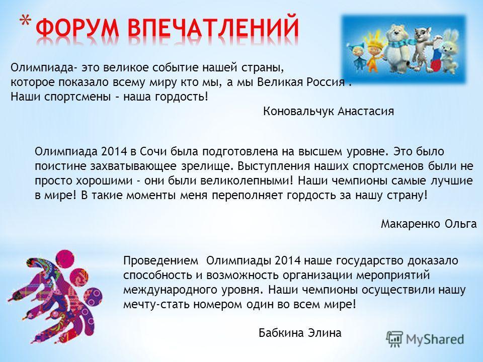 Олимпиада- это великое событие нашей страны, которое показало всему миру кто мы, а мы Великая Россия. Наши спортсмены – наша гордость! Коновальчук Анастасия Олимпиада 2014 в Сочи была подготовлена на высшем уровне. Это было поистине захватывающее зре
