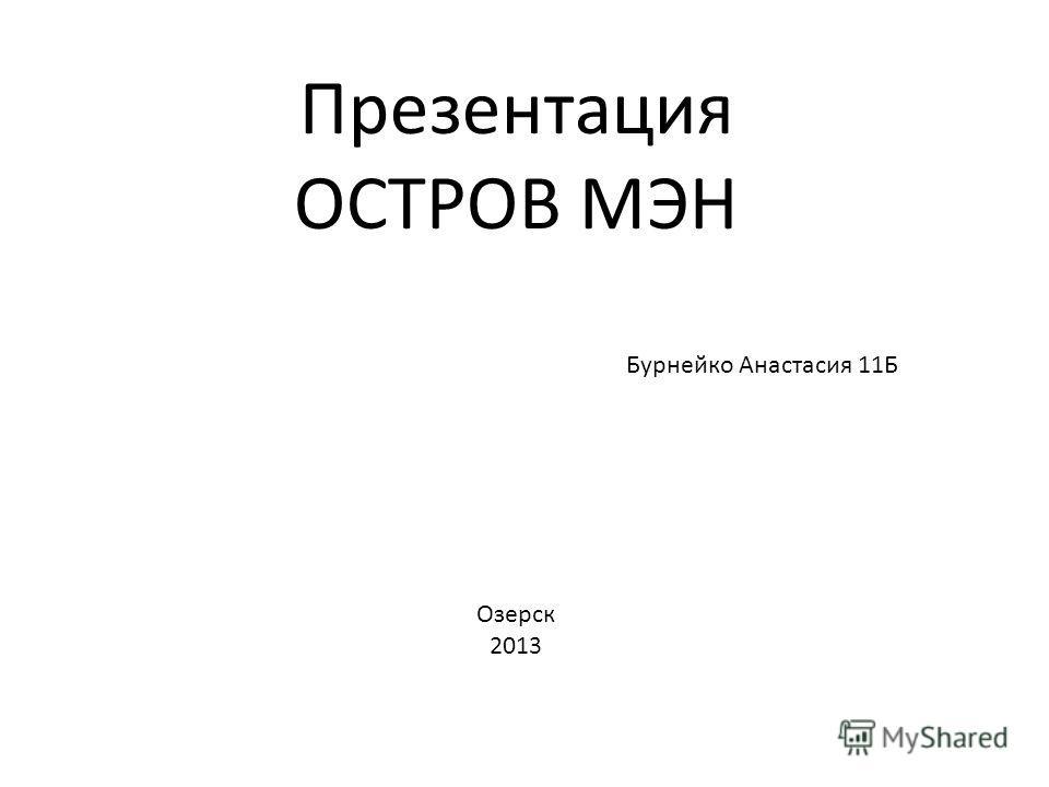 Презентация ОСТРОВ МЭН Бурнейко Анастасия 11Б Озерск 2013