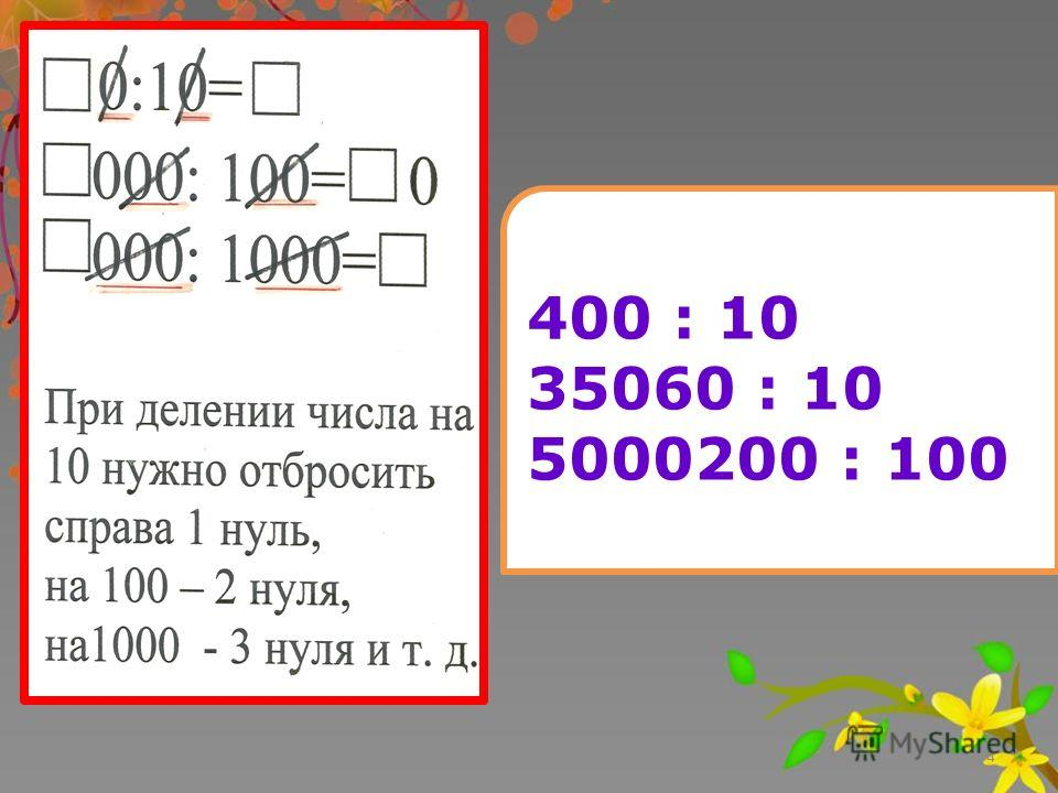 4 400 : 10 35060 : 10 5000200 : 100