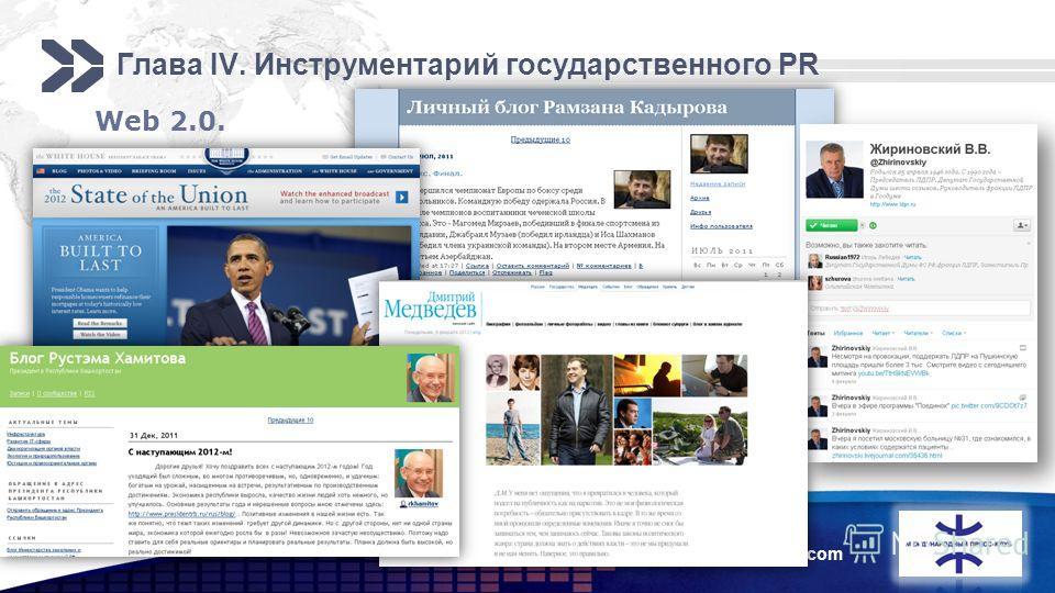 Add your company slogan LOGO www.pr-club.com Глава IV. Инструментарий государственного PR Web 2.0.