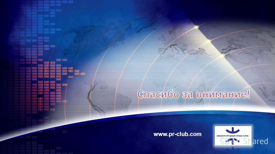 LOGO www.pr-club.com